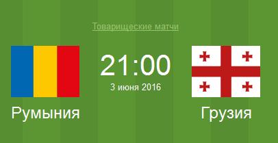 Румыния - Грузия (03.06.2016) Товарищеский матч