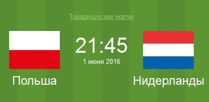 Польша - Нидерланды (01.06.2016) Товарищеский матч