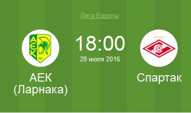 АЕК Ларнака — Спартак (эфир от 28.07.2016) Лига Европы