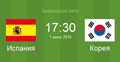 Испания - Южная Корея (01.06.2016) Товарищеский матч