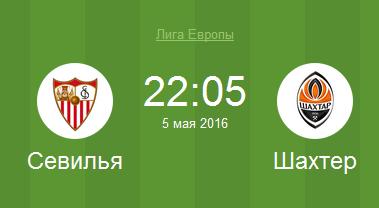 Севилья – Шахтёр (05.05.2016) Лига Европы