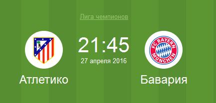 Атлетико – Бавария (27.04.2016) Лига чемпионов