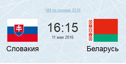 Словакия – Беларусь (11.05.2016) Чемпионат мира по хоккею. Прямая трансляция.