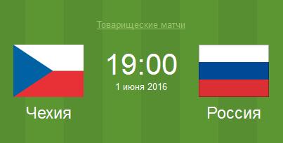 Чехия - Россия (01.06.2016) Товарищеский матч