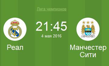 Реал Мадрид – Манчестер Сити (04.05.2016) Лига чемпионов