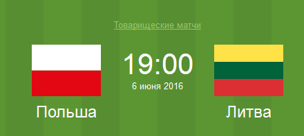 Польша - Литва (06.06.2016) Товарищеский матч