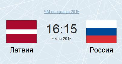 Латвия – Россия (09.05.2016) Чемпионат мира по хоккею. Прямая трансляция.