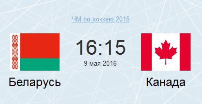 Беларусь – Канада (09.05.2016) Чемпионат мира по хоккею. Прямая трансляция