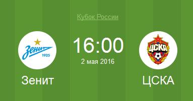 ЦСКА – Зенит (02.05.2016) Финал Кубок России