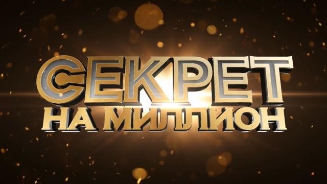 Секрет на миллион. Дмитрий Маликов (эфир от 16.10.2016)