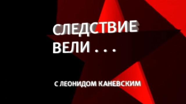 Следствие вели... с Леонидом Каневским эфир 16 Октября 2016