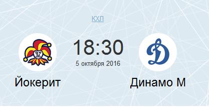 хоккей Йокерит - Динамо (05.10.2016)