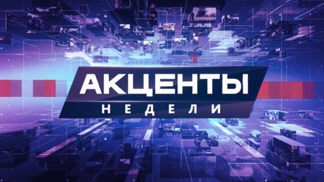 Акценты недели (эфир от 16.10.2016)