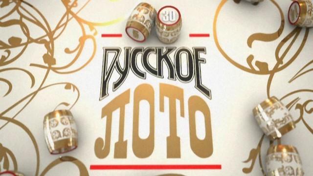 Лотерея Русское лото плюс 1140 тираж (эфир от 14.08.2016)