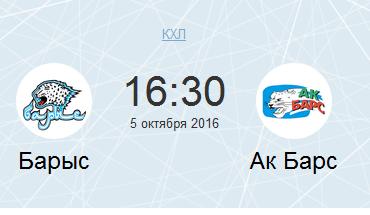 Барыс - Ак Барс (05.10.2016)
