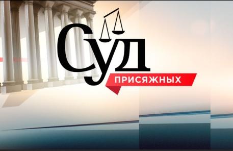 Суд присяжных эфир от 12.08.2016