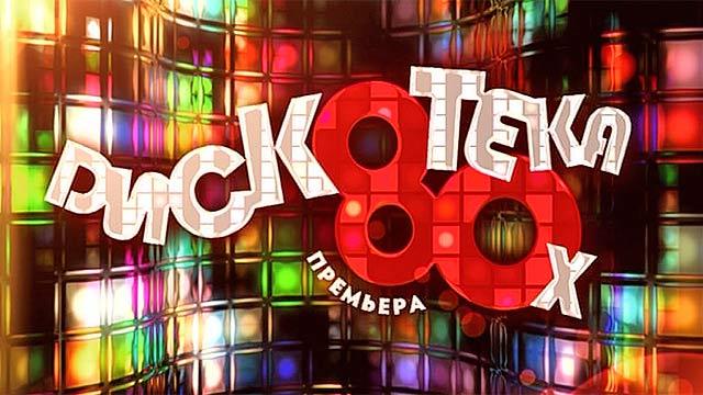 Дискотека 80-х смотреть онлайн 31.12.2013 телеканал Первый канал