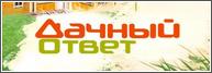 Дачный ответ:Зимняя пастораль 29.12.2013 смотреть онлайн