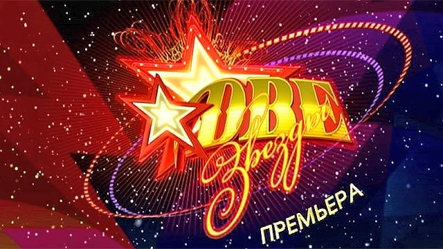 Две звезды смотреть онлайн Новогодний выпуск 1.01.2014 телеканал Первый Канал