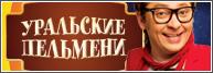 Уральские пельмени Ёлочка беги 1 часть 31.12.2013 смотреть онлайн