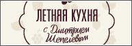 Зимняя кухня 29.12.2013 смотреть онлайн