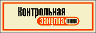 Контрольная закупка 30.12.2013 смотреть онлайн