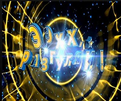 Ээхх, разгуляй! 31.12.2013 смотреть онлайн
