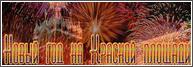Новый год на Красной площади 01.01.2014 смотреть онлайн