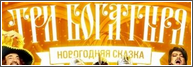 Три богатыря Новогодний мюзикл 31 12 2013 смотреть онлайн