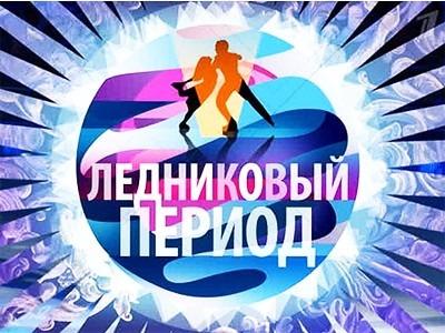 """""""Ледниковый период"""". Финал смотреть онлайн 29.12.2013 телеканал Первый Канал"""