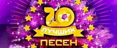 Красная звезда 20 лучших песен 2013 года 02.01.2014 смотреть онлайн концерт