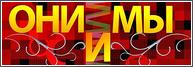 Они и мы смотреть онлайн 30.12.2013 телеканал Первый канал