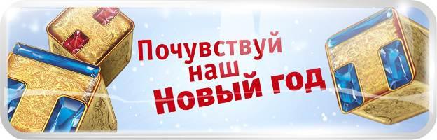 Новый год на ТНТ эфир 31.12.2013 смотреть онлайн