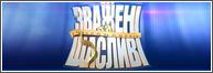 Зважені та щасливі 3 сезон 18 выпуск Финал 26.12.2013 смотреть онлайн