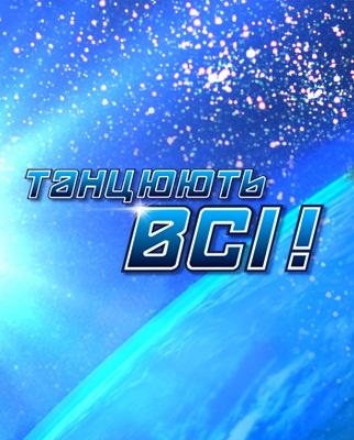 Танцуют все 6 сезон / Танцюють всі 6 / Ялта - 18 выпуск Гала концерт 27.12.2013 смотреть онлайн / СТБ