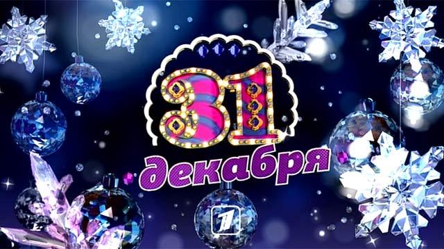 Новогодняя ночь на Первом 31.12.2013 смотреть онлайн