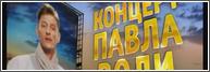 Концерт Павла Воли в Театре Эстрады 30.12.2013 смотреть онлайн