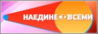 Наедине со всеми смотреть онлайн 30.12.2013 телеканал Первый канал
