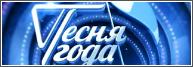 Песня года - 2013 (29 12 2013) смотреть онлайн