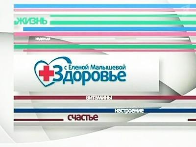 """""""Здоровье"""" с Еленой Малышевой смотреть онлайн 29.12.2013 / Первый канал"""