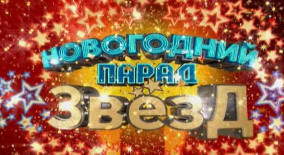 Новогодний парад звезд Россия 31 12 2013 смотреть онлайн концерт