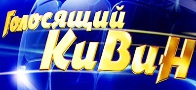 Голосящий КиВиН смотреть онлайн 2.01.2014 телеканал Первый канал