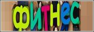 Фитнес: сезон 1, выпуск 40 29.12.2013 смотреть онлайн
