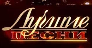 Лучшие песни-2013 смотреть онлайн 31.12.2013 телеканал Россия-1