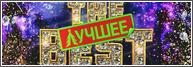 The Best — Лучшее. Новогоднее шоу на НТВ смотреть онлайн 31.12.2013 телеканал НТВ