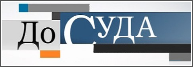 До суда 27.12.2013 смотреть онлайн