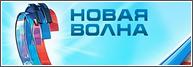 Новая волна-2013 Лучшее 06. 01. 2014 смотреть онлайн