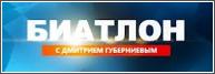 Биатлон с Дмитрием Губерниевым 04.01.2014 смотреть онлайн