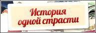 История одной страсти: Юлиана Шахова 05.01.2014 смотреть онлайн