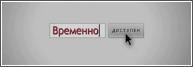 Временно доступен: Александр Збруев 04.01.2014 смотреть онлайн